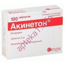 Акинетон таблетки 2 мг №100