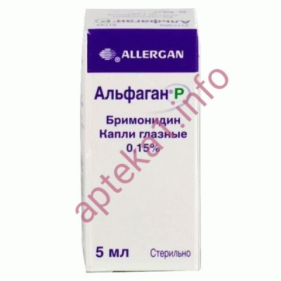 Альфаган Р капли глазные 1,5 мг/мл 5 мл