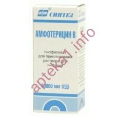 Амфотерицин В 50000 ЕД 10 мл флакон №1