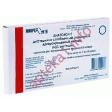 Анатоксин стафилококковый адсорбированный 1мл №1