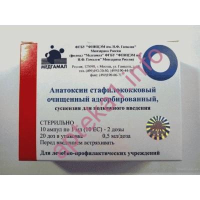 Анатоксин стафилококковый ампулы 1 мл №10
