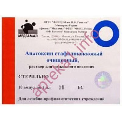 Анатоксин стафилококковый очищеный 1 мл №1