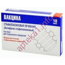 Антифагин (вакцина) стафилококковый 1 мл №10