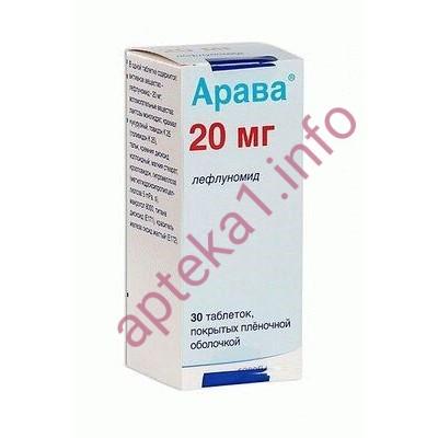 Арава 20 мг №30