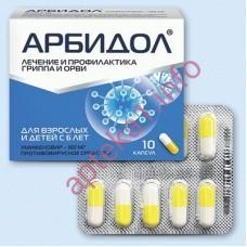 Арбидол капсулы 100 мг № 40