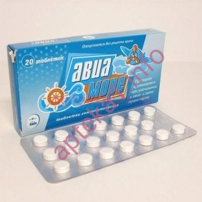 Авиа-Море таблетки №20