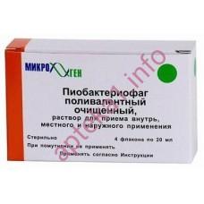 Бактериофаг поливалентный (секстафаг) 20 мл №4