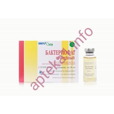 Бактериофаг протейный 20 мл №4