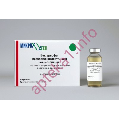 Бактериофаг псевдомонас аэругиноза (синегнойный) 20 мл №4