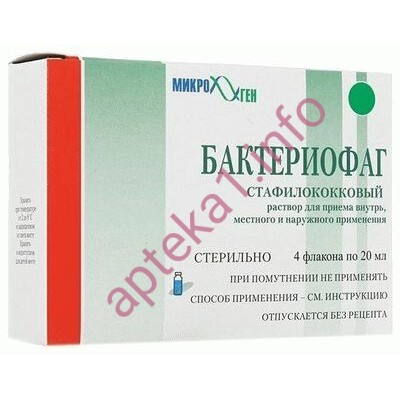 Бактериофаг стафилококковый флаконы 20 мл №4