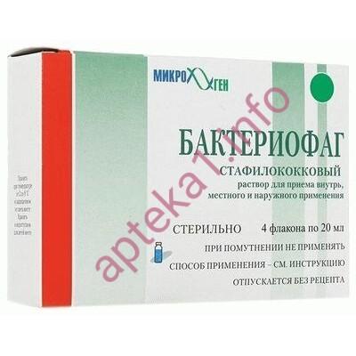 Бактериофаг стафилококковый 20 мл №1