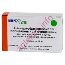 Бактериофаг клебсиелл поливалентный флаконы 20 мл №4