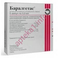 Баралгетас ампулы 5 мл №5