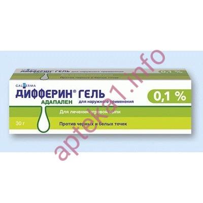 Дифферин гель (Базирон АС)  0.1% 30 г