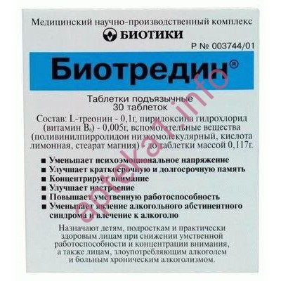 Биотредин таблетки №30