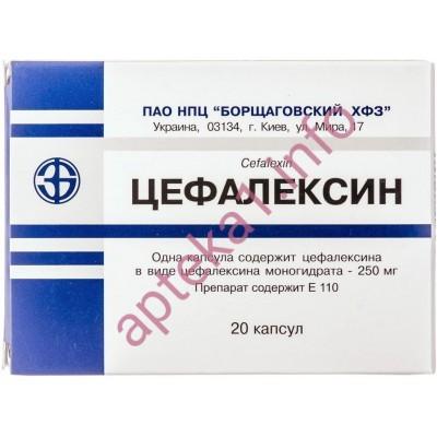 Цефалексин 250 мг капсулы №20