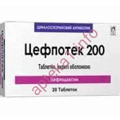 Цефпотек 200 таблетки 200 мг №20