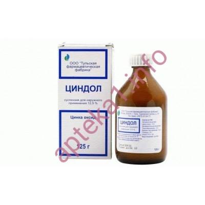 Циндол (цинка окись) 125 г