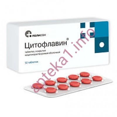Цитофлавин таблетки №50
