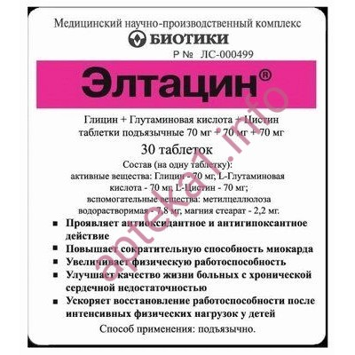 Элтацин таблетки подъязычные №30