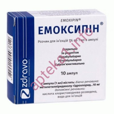 Эмоксипин ампулы 10 мг №10