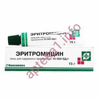 Эритромициновая мазь 10000 ЕД 15 г