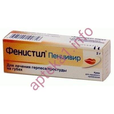 Фенистил Пенцивир крем 2 г