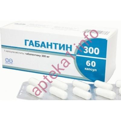 Габантин 300 капсулы 300 мг №60