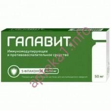 Галавит флаконы 50 мг №5