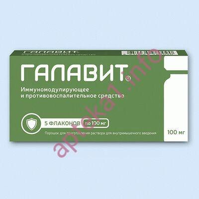 Галавит порошок 100 мг №5