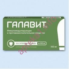 Галавит суппозитории ректальные 100 мг №10