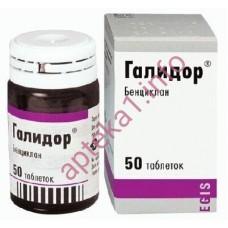 Галидор таблетки 100 мг №50