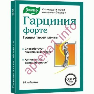 Гарциния Форте таблетки №80