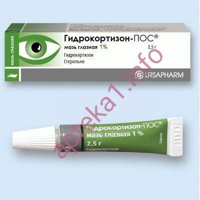 Гидрокортизон-ПОС глазная мазь 1% туба 2,5 г