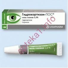 Гидрокортизон-ПОС мазь глазная 2,5% туба 2,5 г