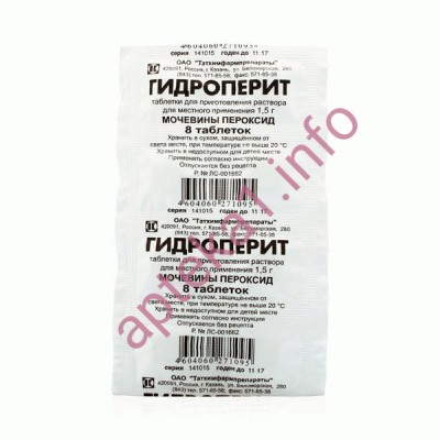 Гидроперит таблетки 1,5 г №8
