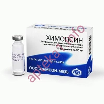 Химопсин порошок 50 мг №10