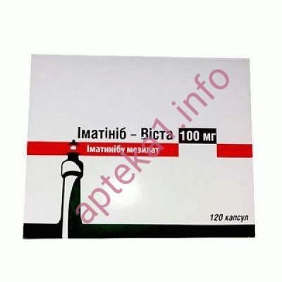 Иматиниб капсулы 100 мг №120
