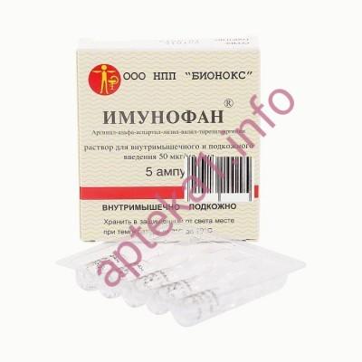 Имунофан ампулы 0,005% 1 мл №5