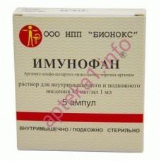 Имунофан раствор для инъекций 0,005% 1мл №5
