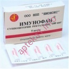 Имунофан суппозитории 0,1 мг №5