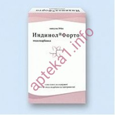 Индинол Форто капсулы 200 мг №120