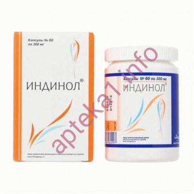 Индинол капсулы 300 мг №30