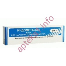 Индометацин гель 15 г