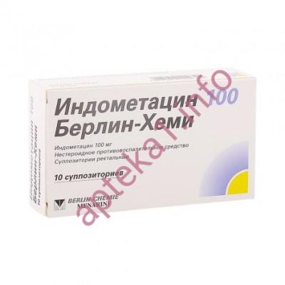 Индометацин Берлин-Хеми свечи ректальные 100г №10