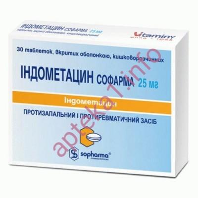 Индометацин таблетки 25 мг №30