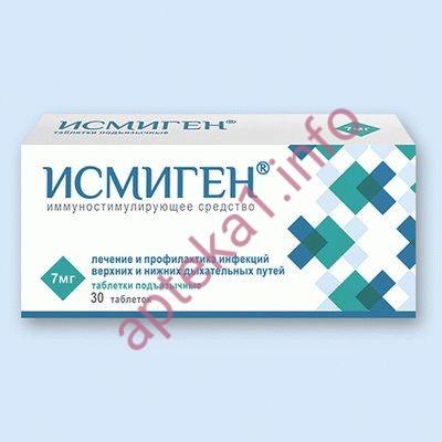 Исмиген (Исмижен) таблетки 7 мг №10