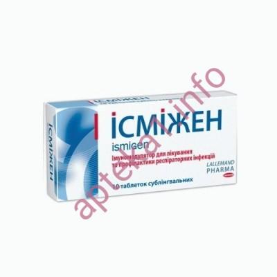 Исмижен таблетки 50 мг №10