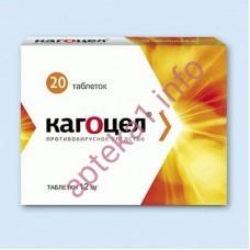 Кагоцел таблетки 12 мг №10