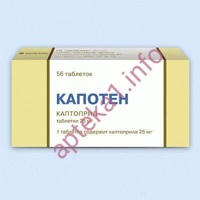 Капотен таблетки 25 мг №28